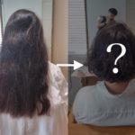 【ブログ見てご来店】広がるくせ毛をカットで大変身!