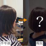 うねってまとまらない髪を半年かけて改善した例