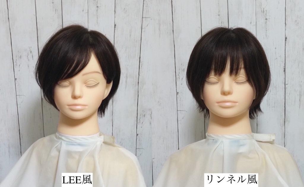 Leeの表紙とリンネルの表紙の髪型の違い