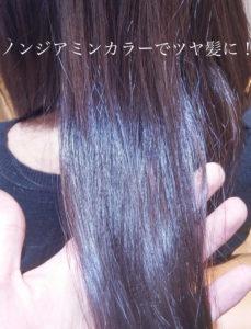 ノンジアミンカラーでツヤ髪になれる
