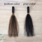 グレイカラーとファッションカラーの違い