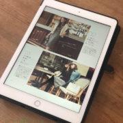 タブレットで雑誌が読めるようになりました