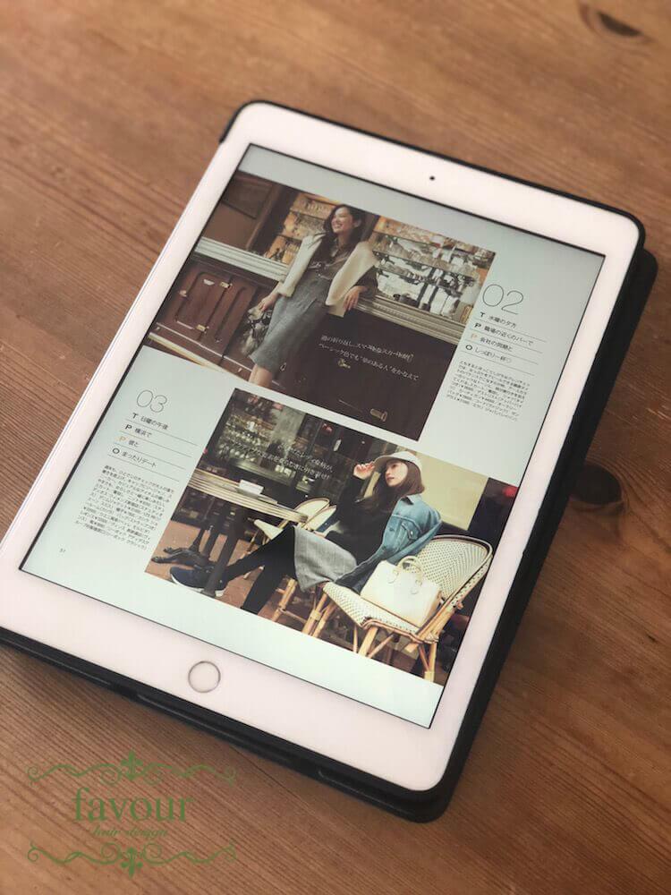美容室のiPadで雑誌が読み放題
