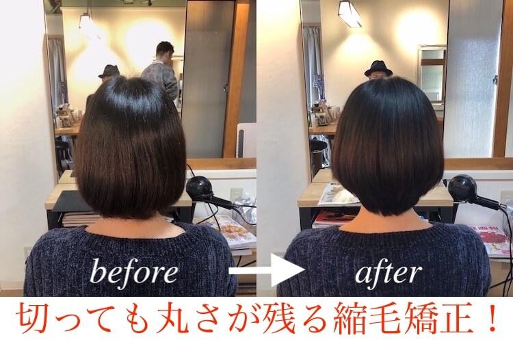 縮毛矯正で丸みをつけた髪をカットしたら丸みが取れてツンツンになる?