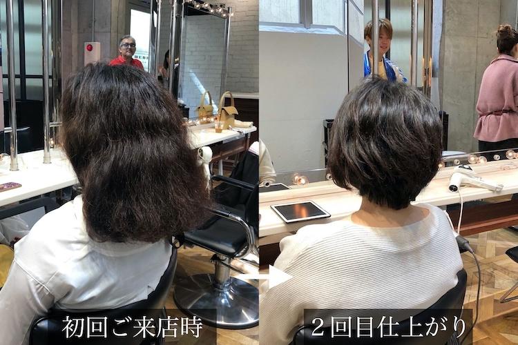 爆発するくせ毛のカット 表参道・青山でくせ毛カット 美容師